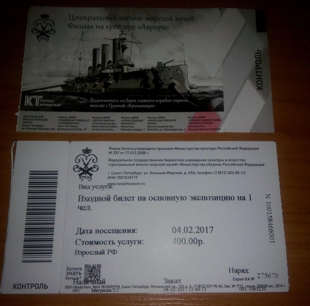 """Билеты на крейсер """"Аврора"""""""